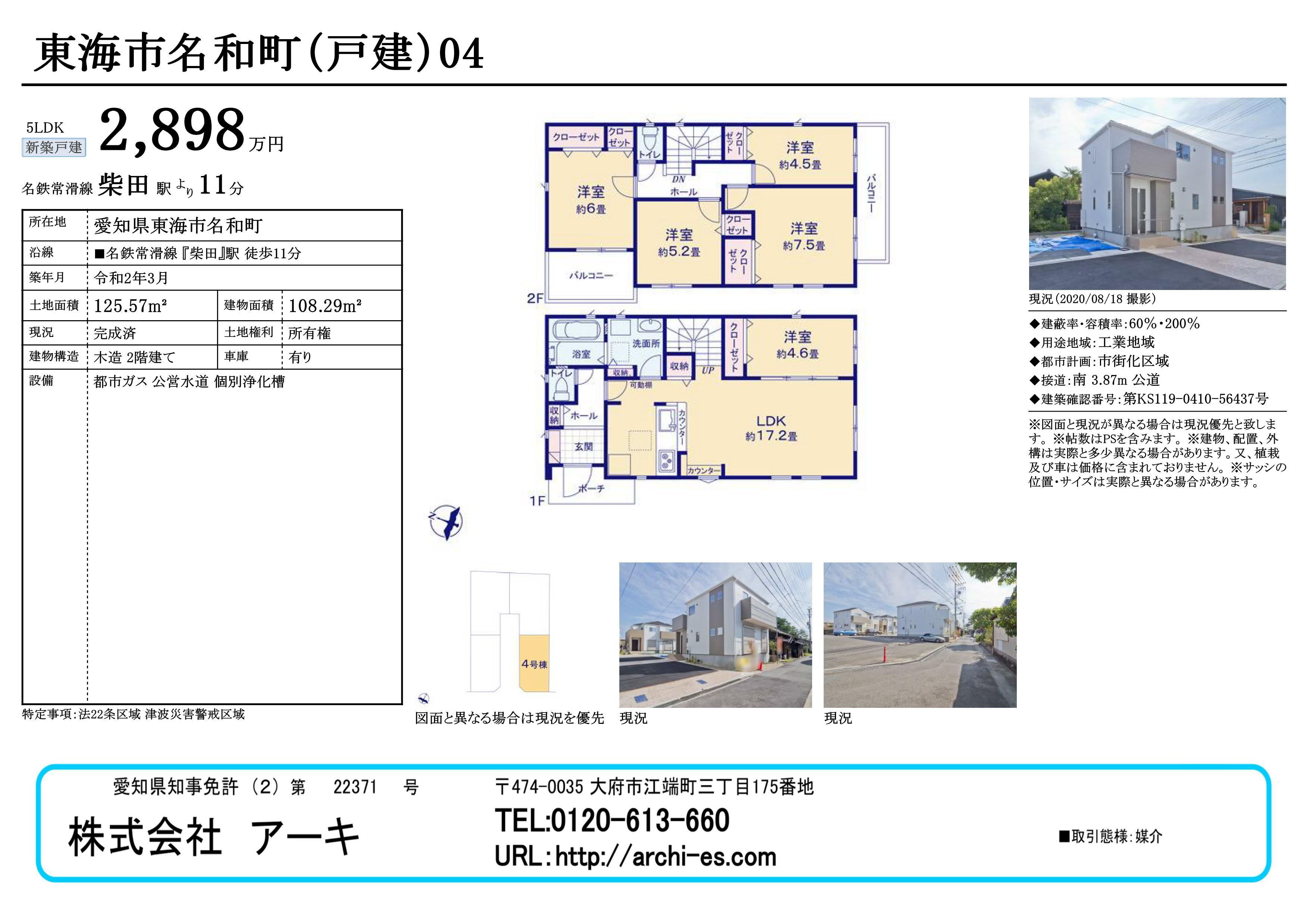 4590600_4590601(20210117105116)_東海市名和町(戸建)04_オリジナル図面_01